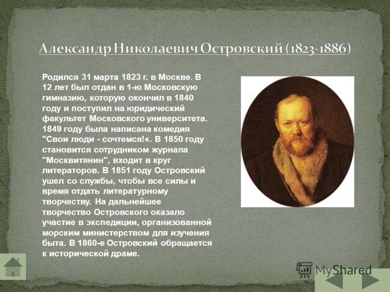 Родился 31 марта 1823 г. в Москве. В 12 лет был отдан в 1-ю Московскую гимназию, которую окончил в 1840 году и поступил на юридический факультет Московского университета. 1849 году была написана комедия