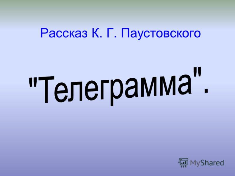 Рассказ К. Г. Паустовского