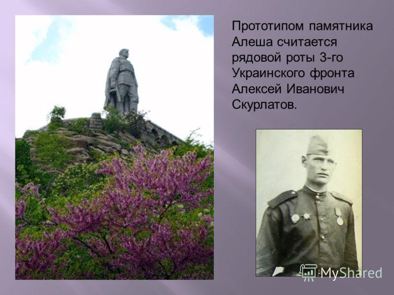 Прототипом памятника Алеша считается рядовой роты 3-го Украинского фронта Алексей Иванович Скурлатов.