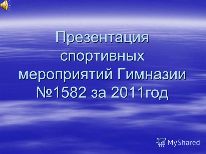 Презентация спортивных мероприятий Гимназии 1582 за 2011год