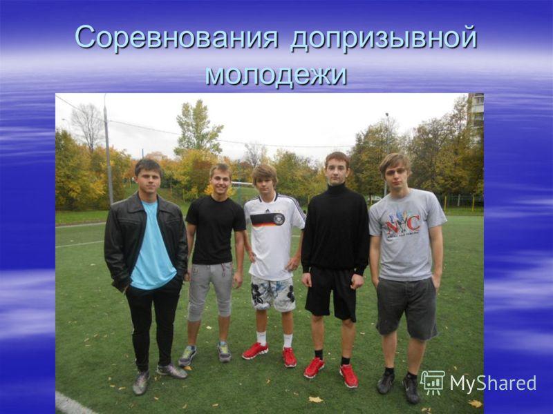 Соревнования допризывной молодежи