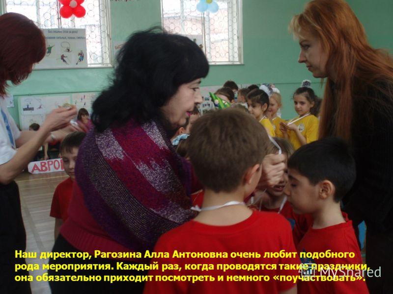 Наш директор, Рагозина Алла Антоновна очень любит подобного рода мероприятия. Каждый раз, когда проводятся такие праздники, она обязательно приходит посмотреть и немного «поучаствовать».