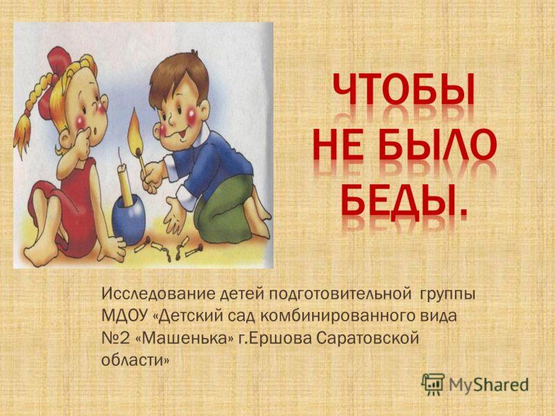 Исследование детей подготовительной группы МДОУ «Детский сад комбинированного вида 2 «Машенька» г.Ершова Саратовской области»