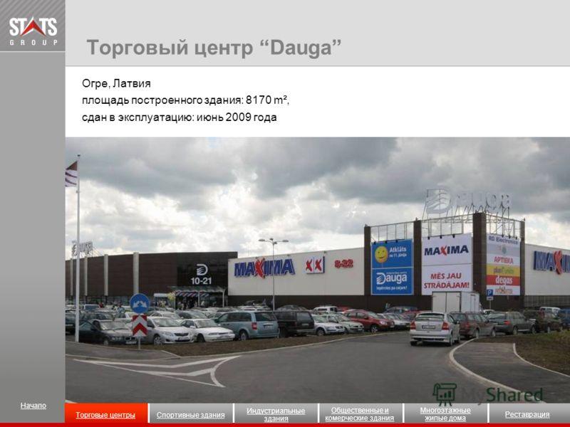 Огре, Латвия площадь построенного здания: 8170 m², сдан в эксплуатацию: июнь 2009 года Торговый центр Dauga Спортивные здания Начало Индустриальные здания Общественные и комерческие здания Многоэтажные жилые дома Торговые центры Реставрация Спортивны