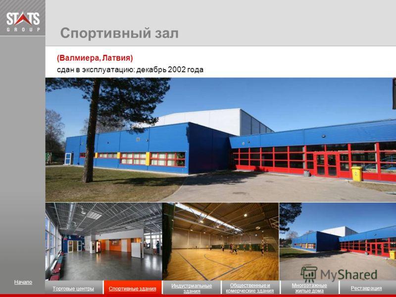 (Валмиера, Латвия) сдан в эксплуатацию: декабрь 2002 года Спортивный зал Начало Индустриальные здания Общественные и комерческие здания Многоэтажные жилые дома Торговые центры Реставрация Спортивные здания