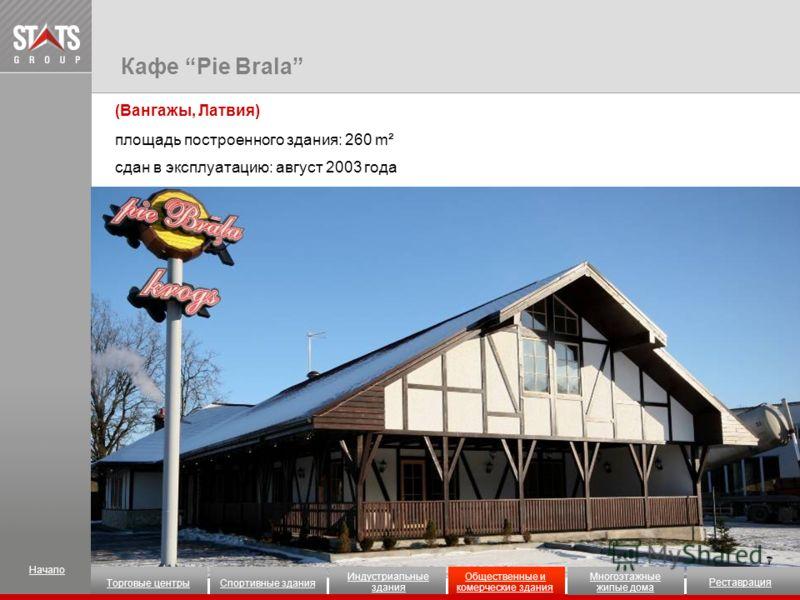 (Вангажы, Латвия) площадь построенного здания: 260 m² сдан в эксплуатацию: август 2003 года Кафе Pie Brala Начало Индустриальные здания Общественные и комерческие здания Многоэтажные жилые дома Торговые центры Реставрация Спортивные здания