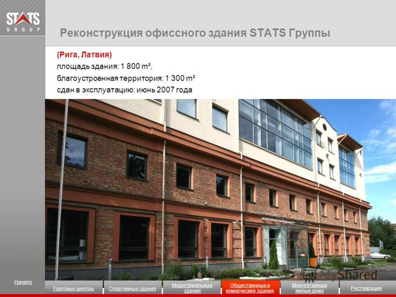 (Рига, Латвия) площадь здания: 1 800 m², благоустроенная территория: 1 300 m² сдан в эксплуатацию: июнь 2007 года Реконструкция офиссного здания STATS Группы Начало Индустриальные здания Общественные и комерческие здания Многоэтажные жилые дома Торго