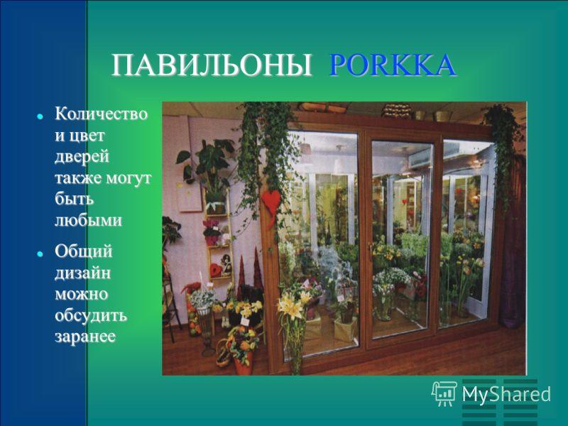 ПАВИЛЬОНЫ PORKKA Количество и цвет дверей также могут быть любыми Количество и цвет дверей также могут быть любыми Общий дизайн можно обсудить заранее Общий дизайн можно обсудить заранее