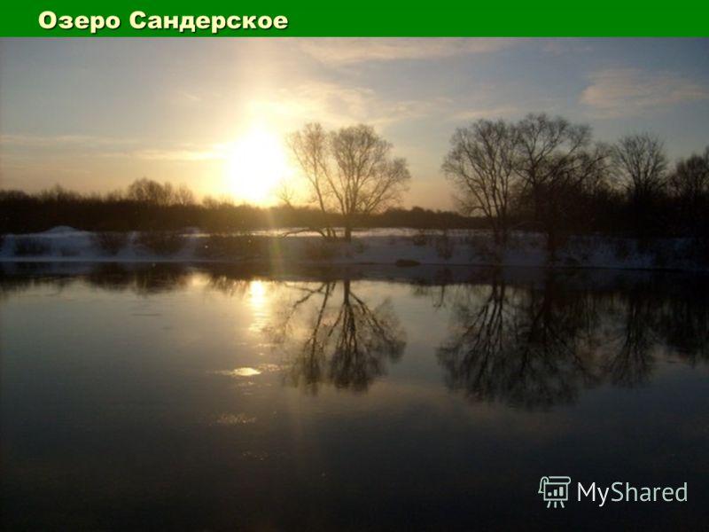 Озеро Сандерское
