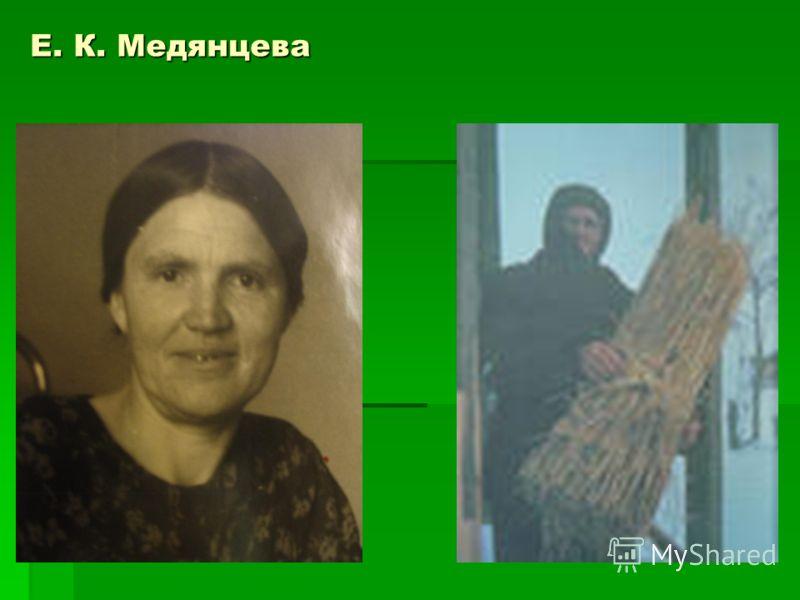 Е. К. Медянцева
