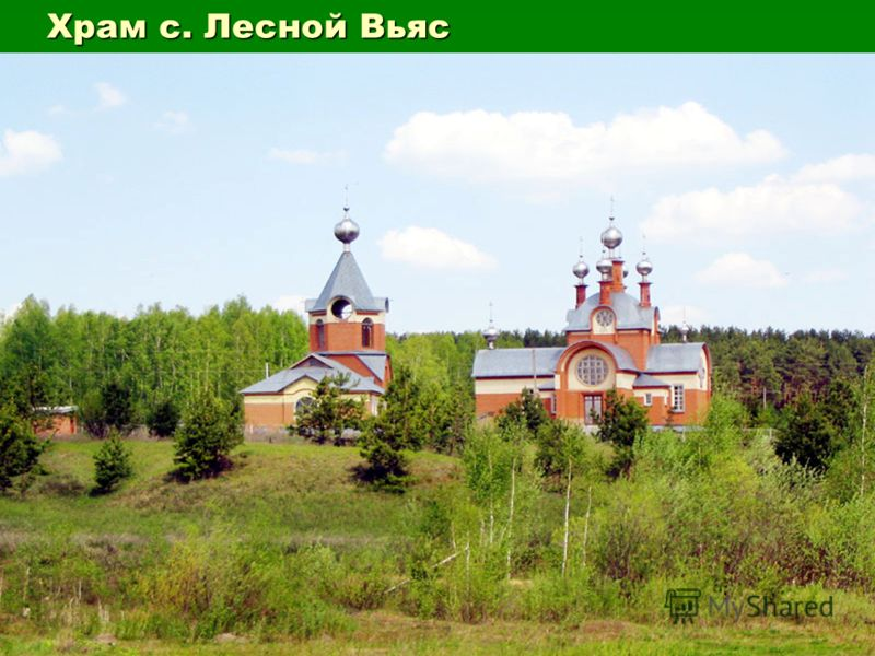 Храм с. Лесной Вьяс