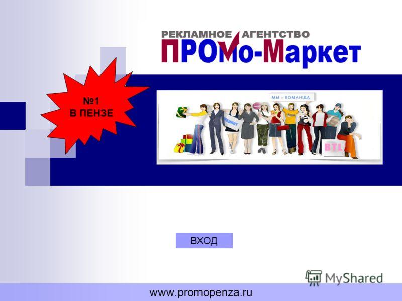 ВХОД www.promopenza.ru 1 В ПЕНЗЕ