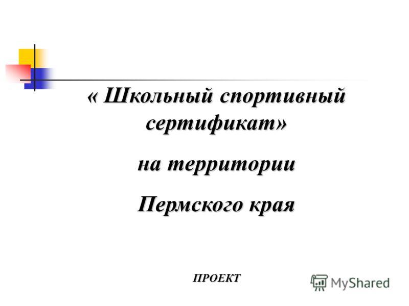 « Школьный спортивный сертификат» на территории Пермского края ПРОЕКТ