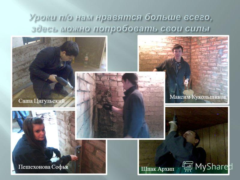 Саша Цигульский Шпак Архип Пешехонова Софья Максим Кукольщиков