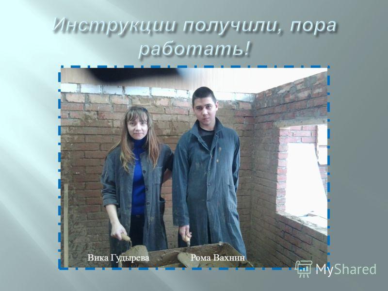 Вика Гудырева Рома Вахнин