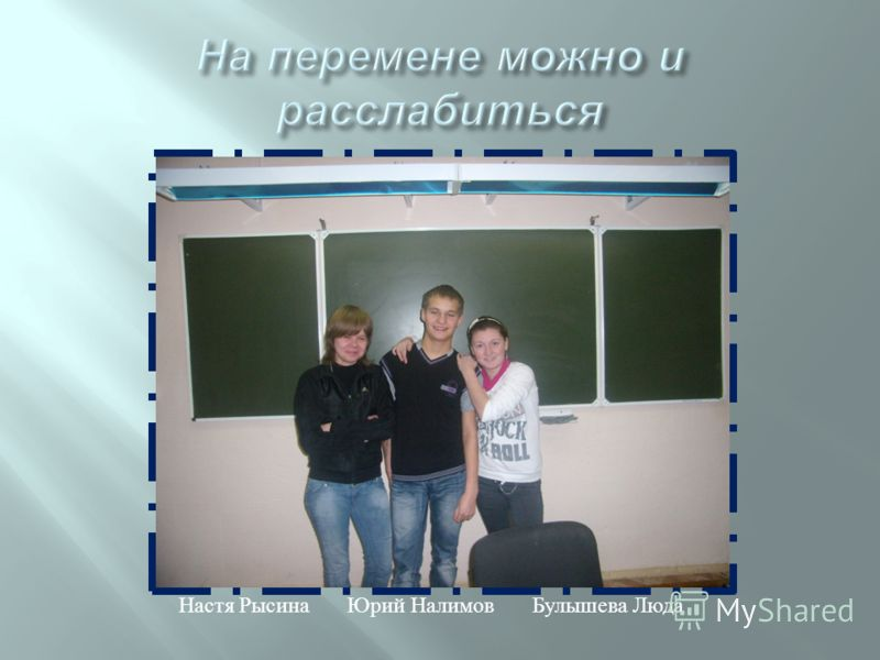 Настя Рысина Юрий Налимов Булышева Люда