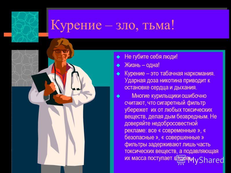 безопасные препараты от паразитов