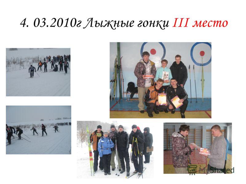 4. 03.2010г Лыжные гонки III место