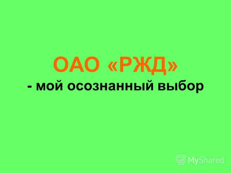 ОАО «РЖД» - мой осознанный выбор