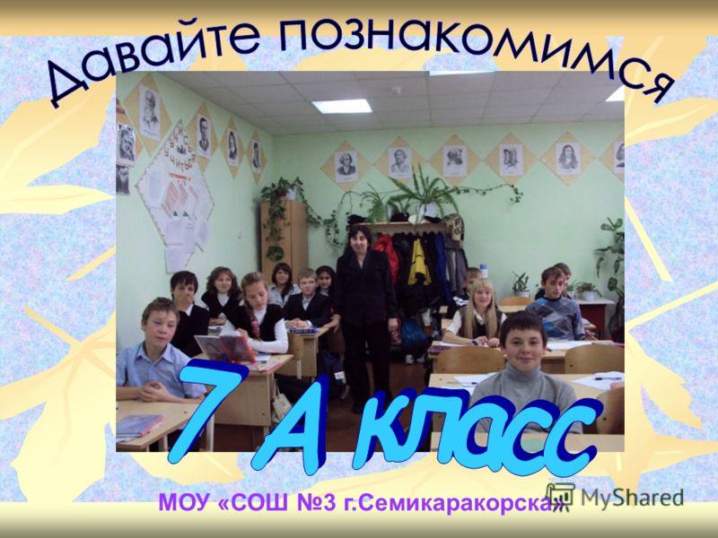 МОУ «СОШ 3 г.Семикаракорска»