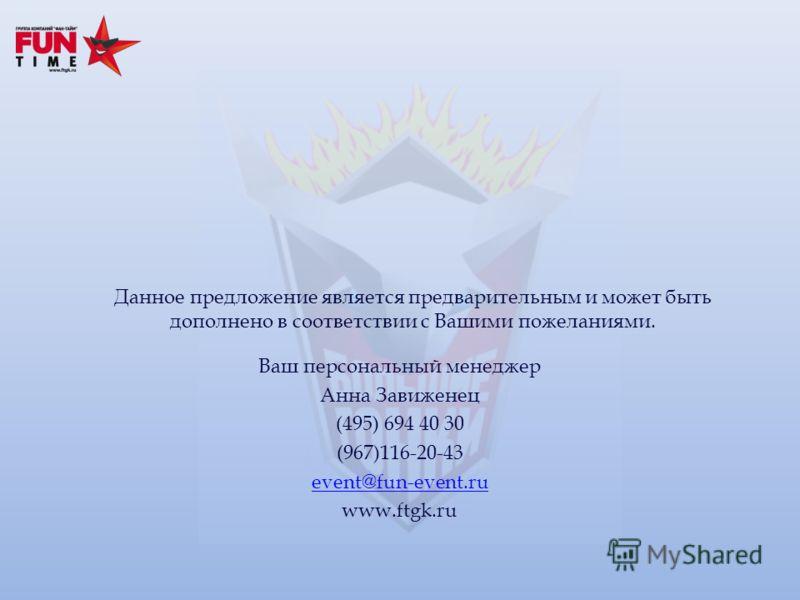 Данное предложение является предварительным и может быть дополнено в соответствии с Вашими пожеланиями. Ваш персональный менеджер Анна Завиженец (495) 694 40 30 (967)116-20-43 event@fun-event.ru www.ftgk.ru