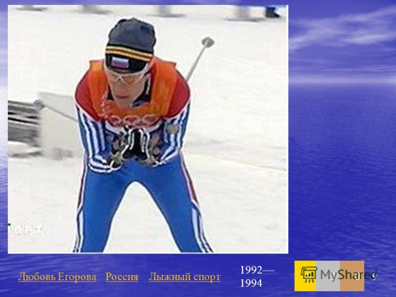 Любовь ЕгороваРоссияЛыжный спорт 1992 1994 6309