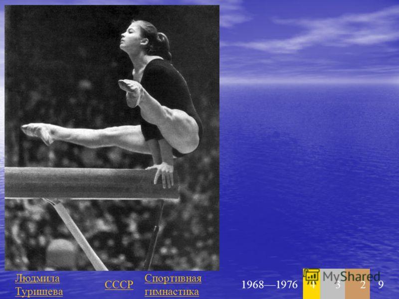 Людмила Турищева СССР Спортивная гимнастика 196819764329