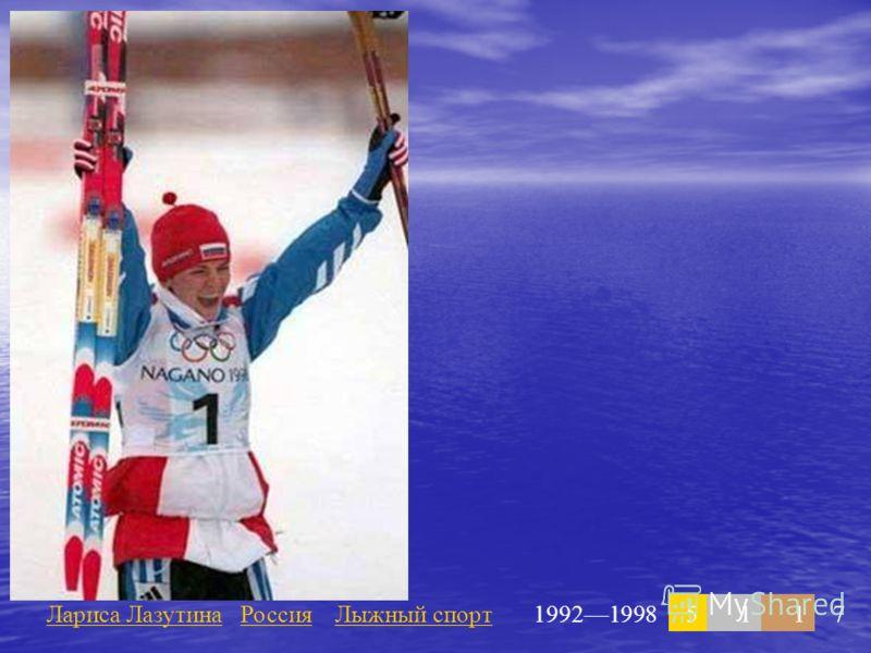 Лариса ЛазутинаРоссияЛыжный спорт199219985117