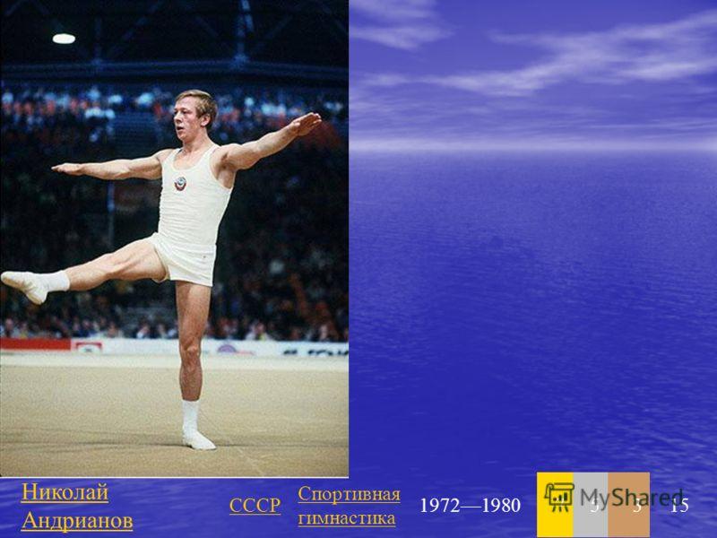 Николай Андрианов СССР Спортивная гимнастика 1972198075315