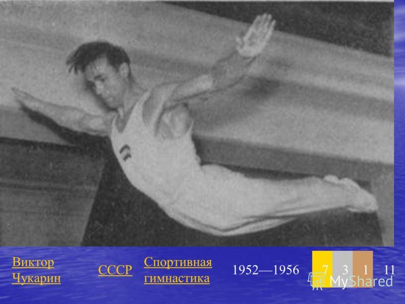 Виктор Чукарин СССР Спортивная гимнастика 1952195673111