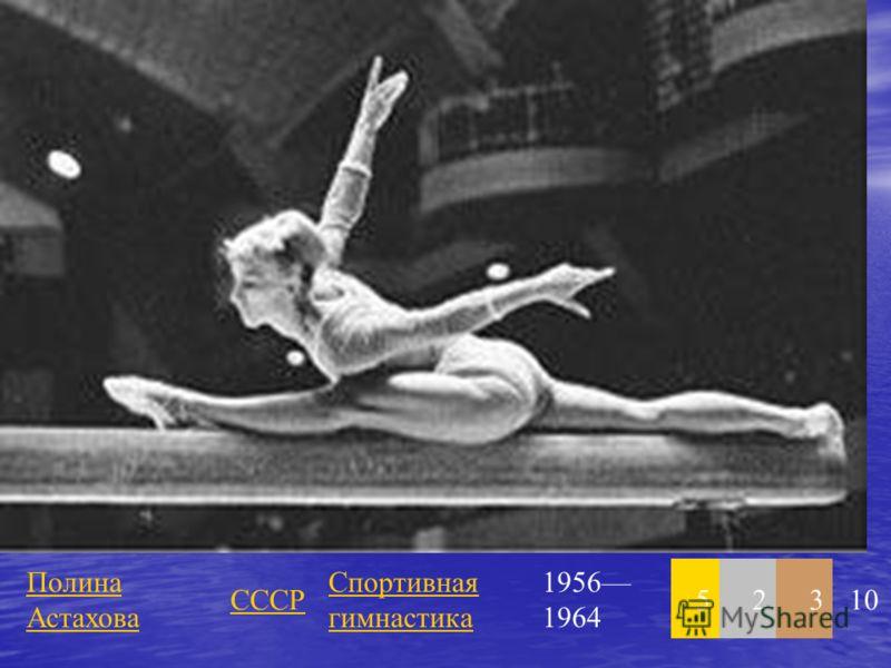 Полина Астахова СССР Спортивная гимнастика 1956 1964 52310
