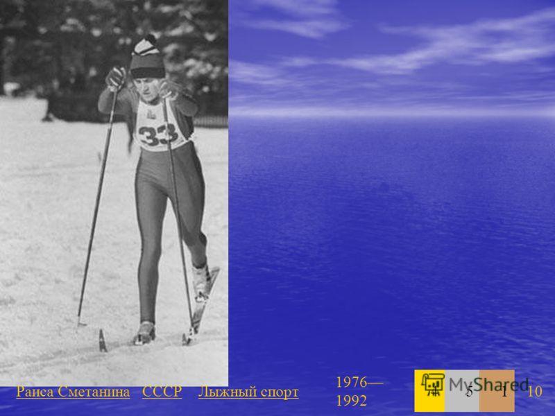 Раиса СметанинаСССРЛыжный спорт 1976 1992 45110