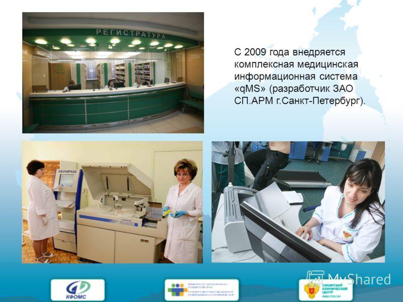 С 2009 года внедряется комплексная медицинская информационная система «qMS» (разработчик ЗАО СП.АРМ г.Санкт-Петербург).