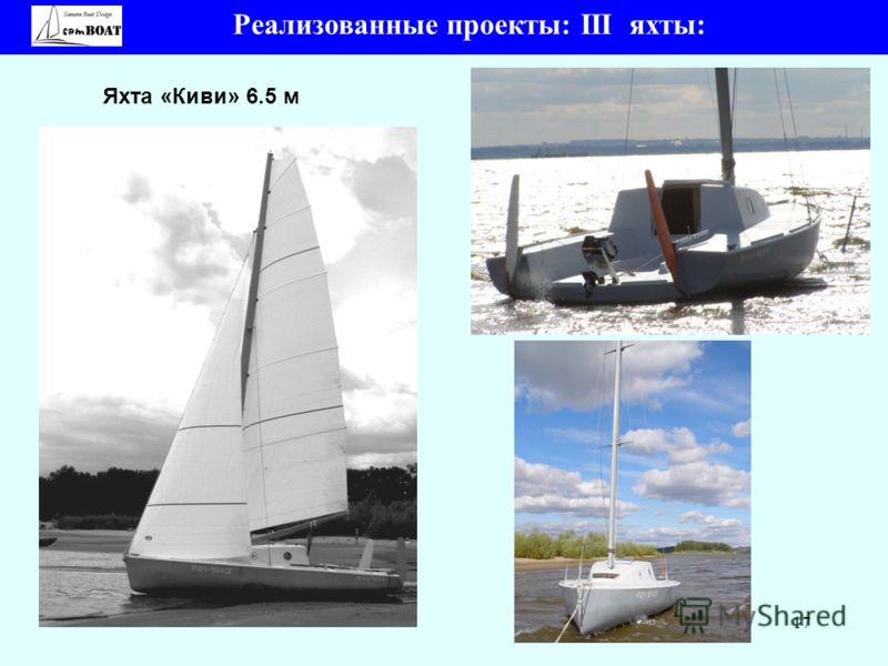 17 Яхта «Киви» 6.5 м Реализованные проекты: III яхты:
