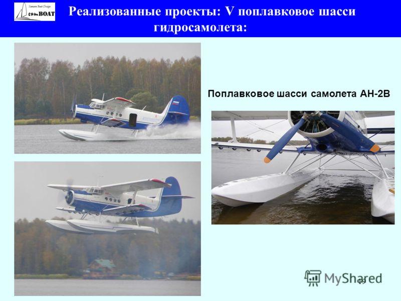 19 Поплавковое шасси самолета АН-2В Реализованные проекты: V поплавковое шасси гидросамолета: