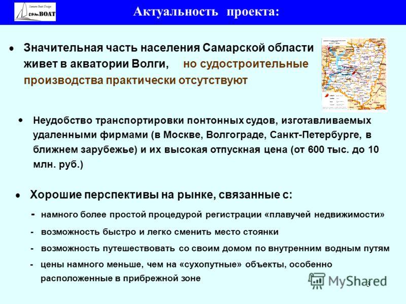 3 Актуальность проекта: Значительная часть населения Самарской области живет в акватории Волги, но судостроительные производства практически отсутствуют Неудобство транспортировки понтонных судов, изготавливаемых удаленными фирмами (в Москве, Волгогр