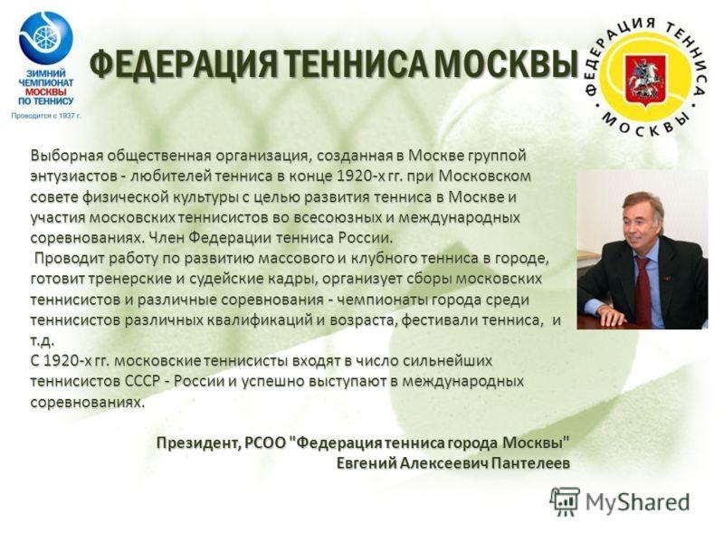Департамент физической культуры и спорта города Москвы является отраслевым органом исполнительной власти города Москвы, подведомственным Правительству Москвы. Департамент физической культуры и спорта города Москвы является отраслевым органом исполнит