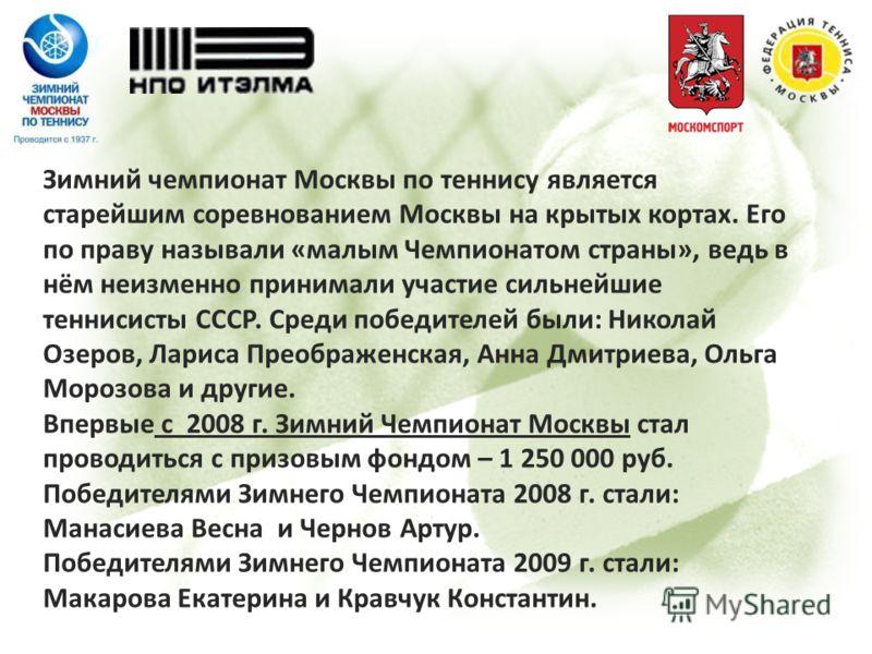ЗИМНИЙ ЧЕМПИОНАТ МОСКВЫ ПО ТЕННИСУ 20 10 год