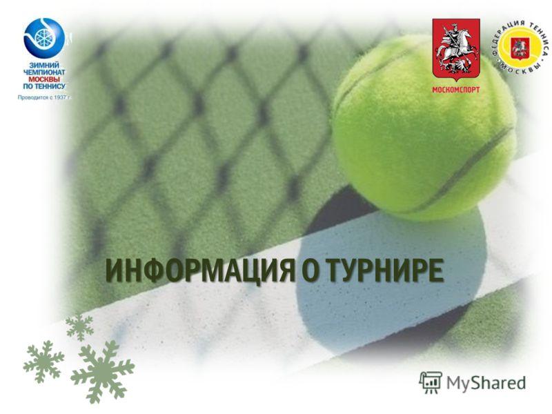 Генеральный спонсор: Партнеры: Официальные партнеры Федерации тенниса г. Москвы: Информационные спонсоры: