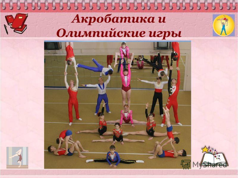 Акробатика и Олимпийские игры