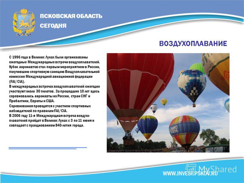 ВОЗДУХОПЛАВАНИЕ С 1996 года в Великих Луках были организованы ежегодные Международные встречи воздухоплавателей. Кубок аэронавтов стал первым мероприятием в России, получившим спортивную санкцию Воздухоплавательной комиссии Международной авиационной
