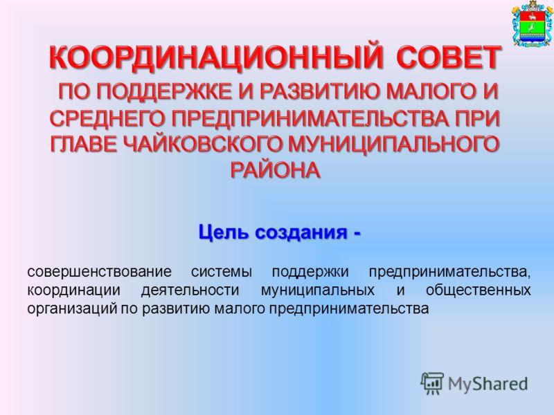 Цель создания - совершенствование системы поддержки предпринимательства, координации деятельности муниципальных и общественных организаций по развитию малого предпринимательства