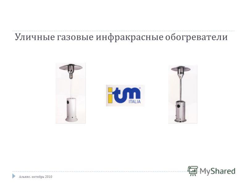 Уличные газовые инфракрасные обогреватели Альянс. октябрь 2010