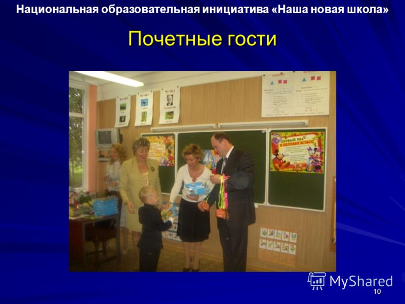 Почетные гости Национальная образовательная инициатива «Наша новая школа» 10