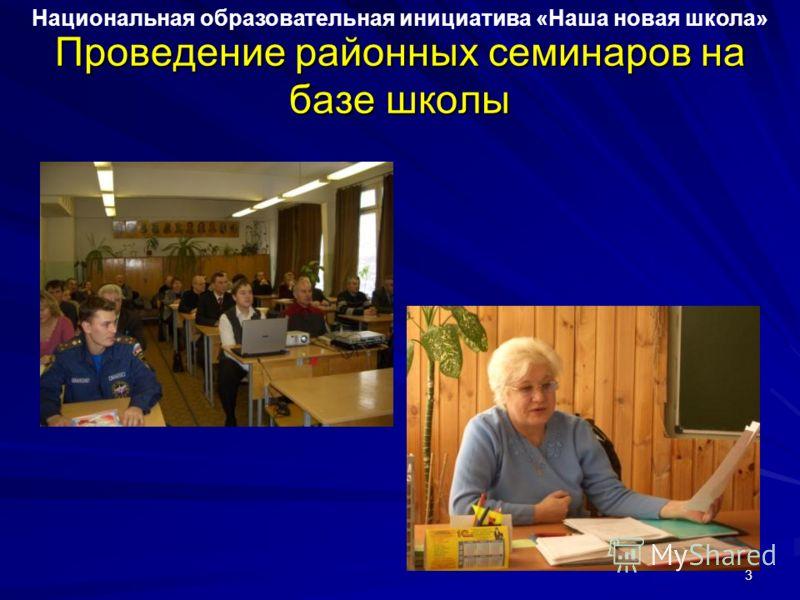 Проведение районных семинаров на базе школы Национальная образовательная инициатива «Наша новая школа» 3