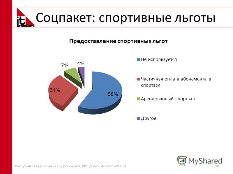 Соцпакет: спортивные льготы 10 Рекрутинговая компания IT-Доминанта, http://www.it-dominanta.ru