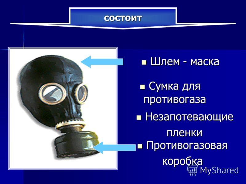 Шлем - маска Шлем - маска состоит Противогазовая Противогазоваякоробка Незапотевающие Незапотевающиепленки Сумка для противогаза Сумка для противогаза