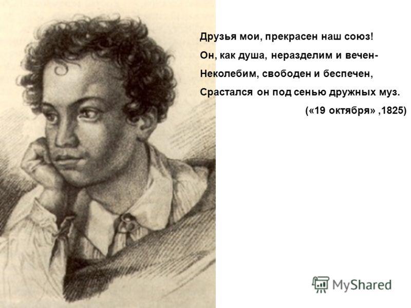 Пушкин - наше все: Пушкин – представитель всего нашего душевного, особенного, такого, что останется нашим душевным, особенным после столкновения с чужим, с другими мирами. Пушкин – пока единственный полный очерк нашей народной личности Аполлон Григор