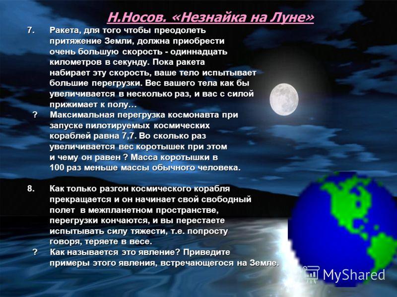 Н.Носов. «Незнайка на Луне» 7. Ракета, для того чтобы преодолеть притяжение Земли, должна приобрести притяжение Земли, должна приобрести очень большую скорость - одиннадцать очень большую скорость - одиннадцать километров в секунду. Пока ракета килом