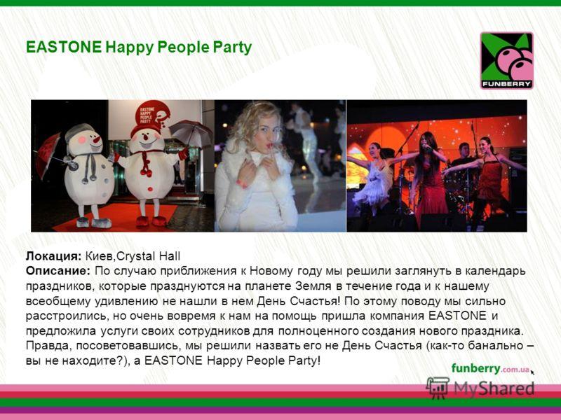 EASTONE Happy People Party Локация: Киев,Crystal Hall Описание: По случаю приближения к Новому году мы решили заглянуть в календарь праздников, которые празднуются на планете Земля в течение года и к нашему всеобщему удивлению не нашли в нем День Сча